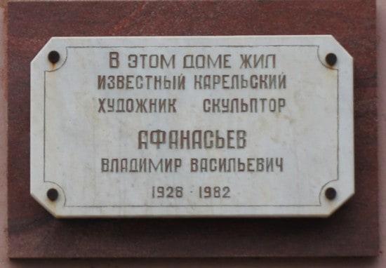 Памятная доска на доме № 11 по ул. Куйбышева