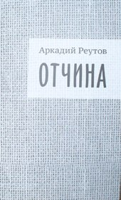 """""""Отчина"""" Аркадия Реутова"""