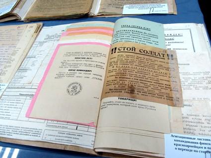 Документы военного времени