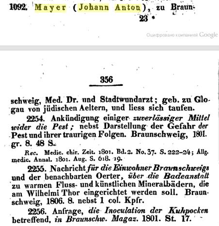 """одился в еврейской семье, позднее крещён"""" Сборник трудов немецких врачей 1834 года издания"""