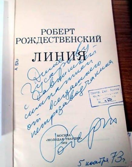 Книга Р. Рождественского с его автографом, подаренная Гусарову