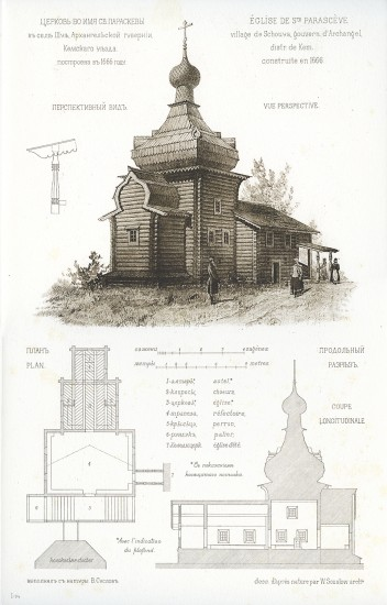 В.В. Суслов. Пятницкая церковь