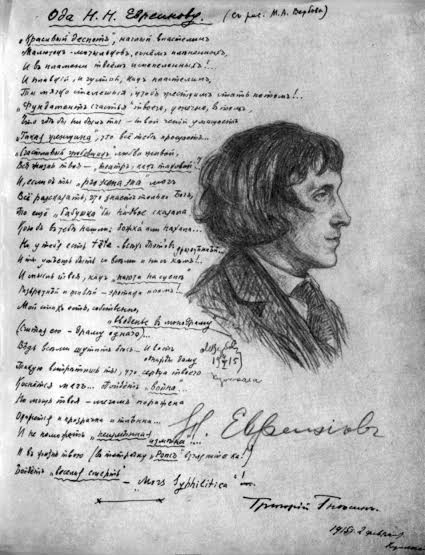 Григорий Гнесин. Ода Евреинову