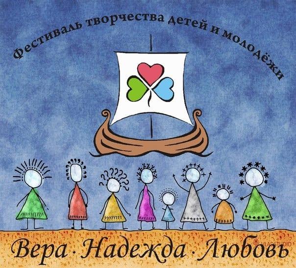 Фестиваль творчества детей и молодежи Вера. Надежда. Любовь