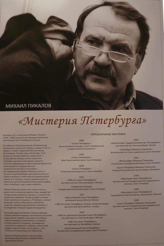 Петербургская мистерия Михаила Пикалова