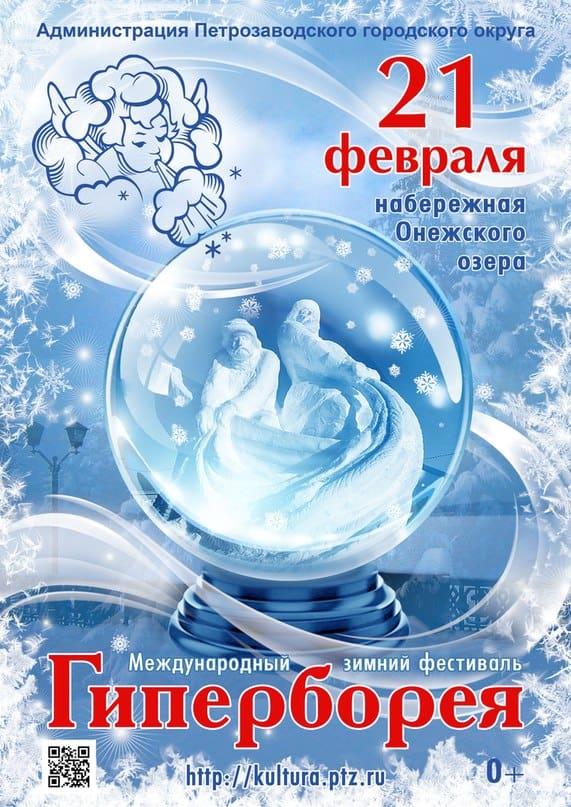 """Международный зимний фестиваль """"Гиперборея""""в Петрозаводске"""