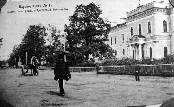 Царскосельский военный госпиталь
