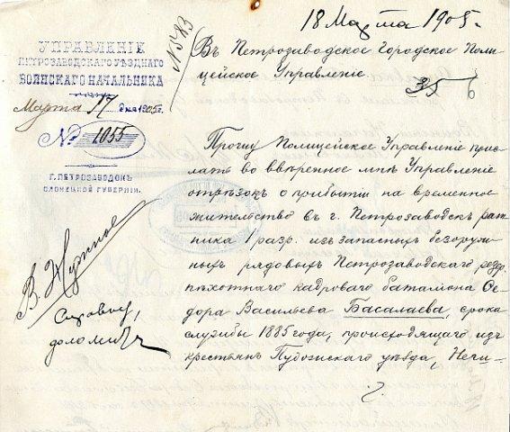 Документ из архива Петрозаводского уездного воинского начальника