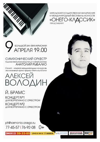 Алексей Володин