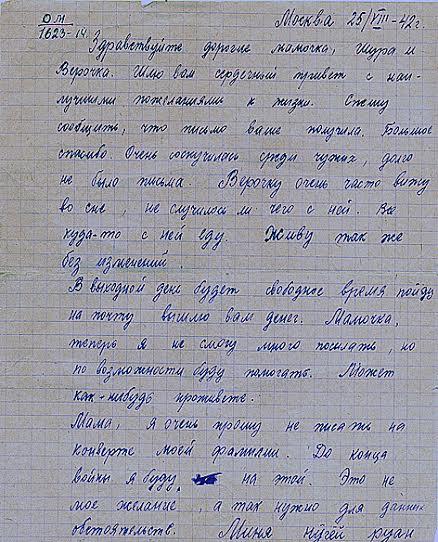 Зинаида Михайловна Григорьева. Письмо с фронта