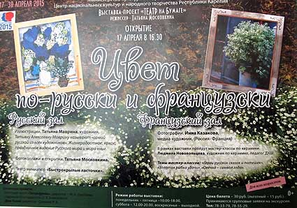 Афиша выставки «Цвет по-русски и французски»