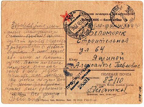 Александр Павлович Пашков. Письмо с фронта