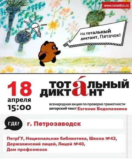 Тотальный диктант в Петрозаводске