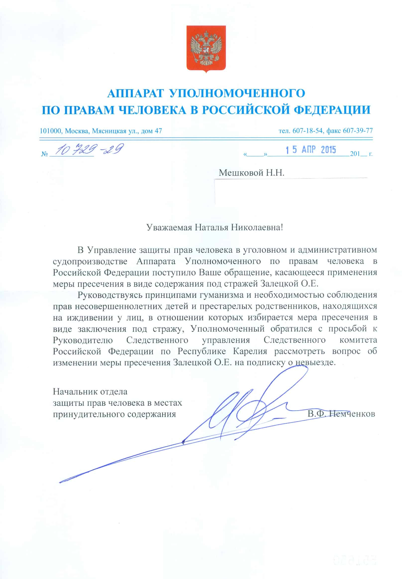 Письмо по Ольге Залецкой от Аппарата уполномоченного по правам человека