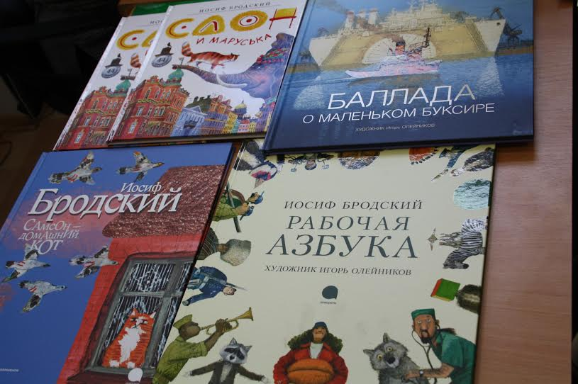 Книги Иосифа Бродского для детей