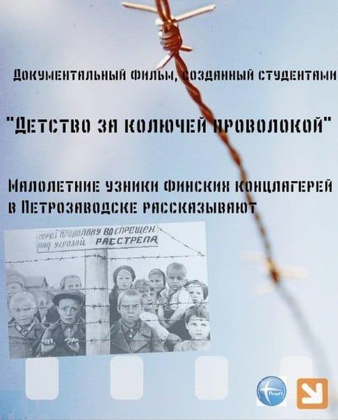 """Фильм студентов ПетрГУ """"Детство за колючей проволокой"""""""