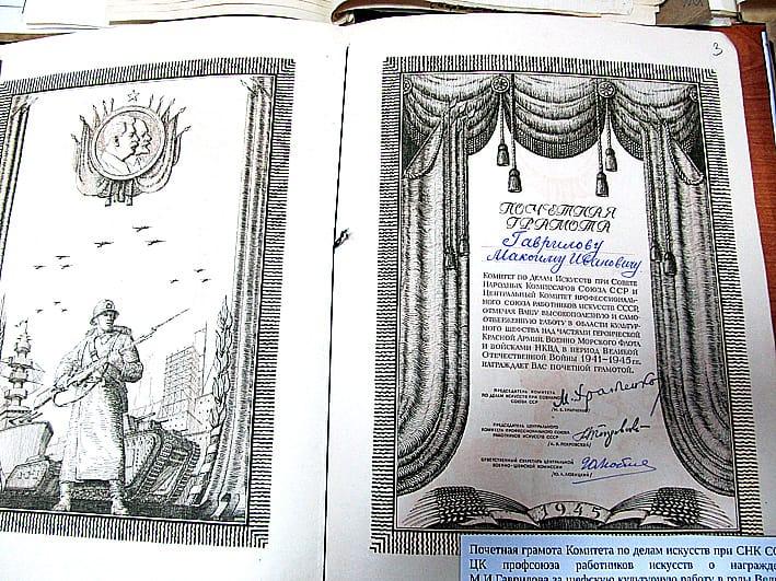 Почетная грамота известного карельского кантелиста Максима Гаврилова