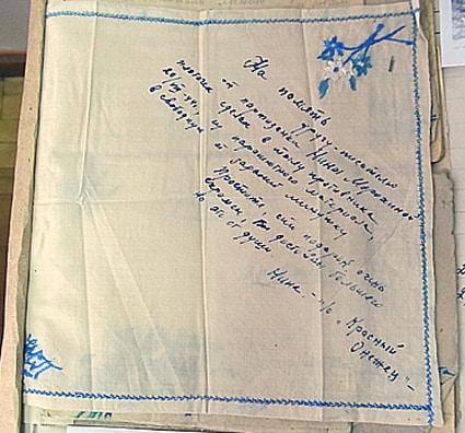 Платочек из парашютного шелка, вышитый в тылу врага партизанкой отряда «Красный онежец» Н. Морохиной и подаренный своему другу – писателю А. Линевскому. Август 1944 года