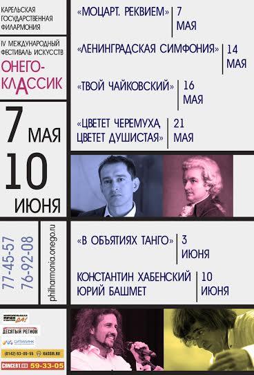 """Фестиваль """"Онего-классик"""""""