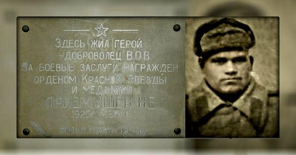 Табличка Приёмышев Н.Е.