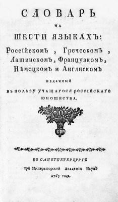 1763 труд Григория Андреевича Полетики