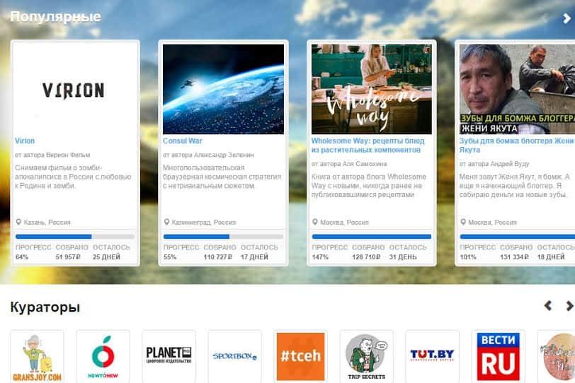 Подборка популярных проектов на boomstarter.ru