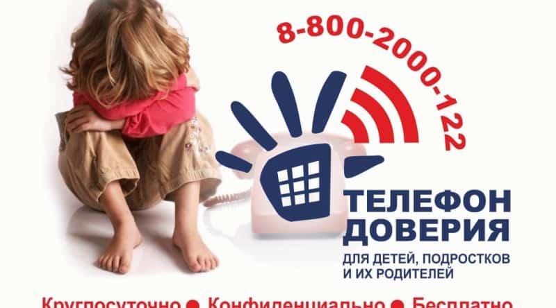 детский_телефон_доверия