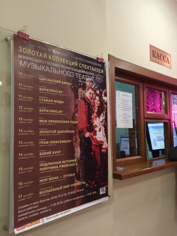 Гастроли Белорусского государственного академического музыкального театра в Петрозаводске