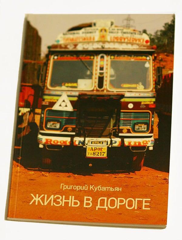 Обложка первой книги