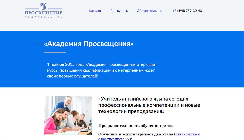 """Академия """"Просвещения"""""""