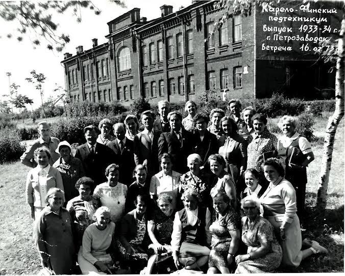 Участники встречи выпускников Карело-Финского педтехникума 1933-1934 г. Петрозаводск,16 июля 1973 года