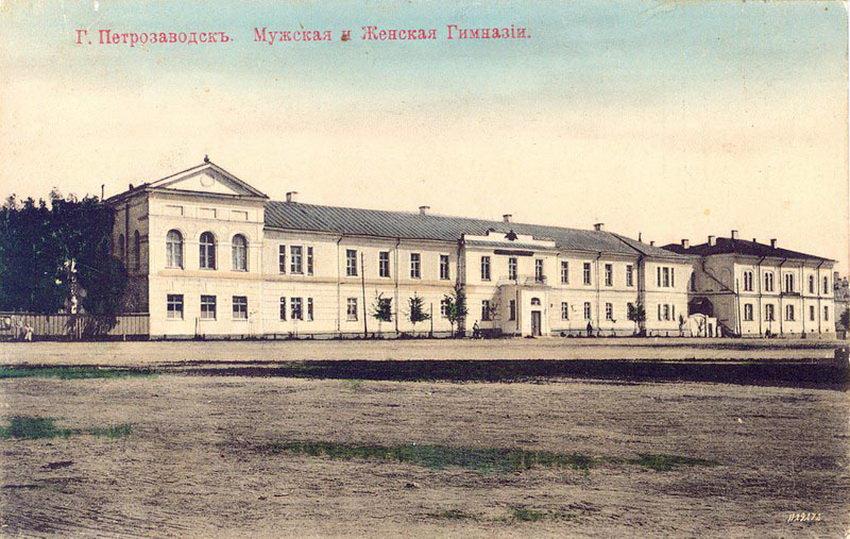 Петрозаводск. Мужская и женская гимназии