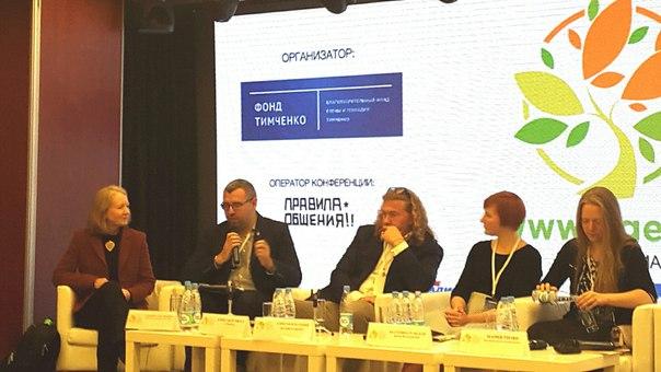 Конференция о старости. Фото Натальи Козловской