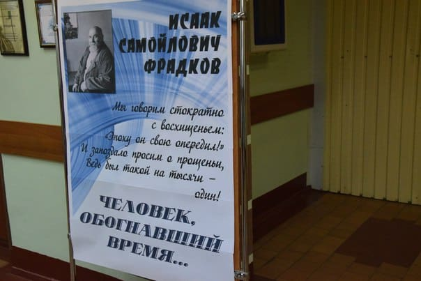 Фрадковские чтения. Фото Марии Голубевой