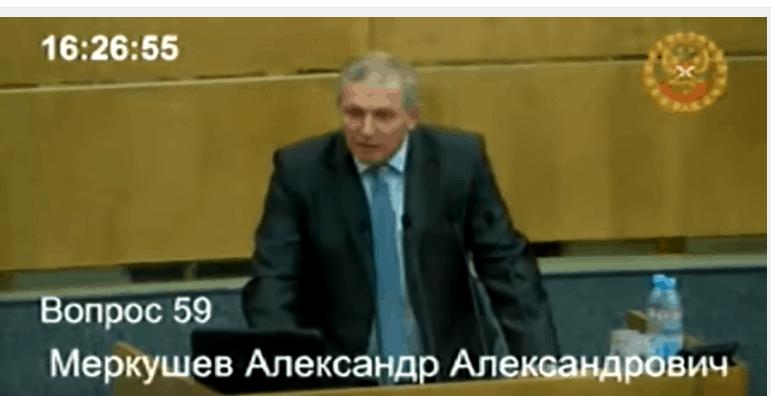 Александр Меркушев выступает в Госдуме