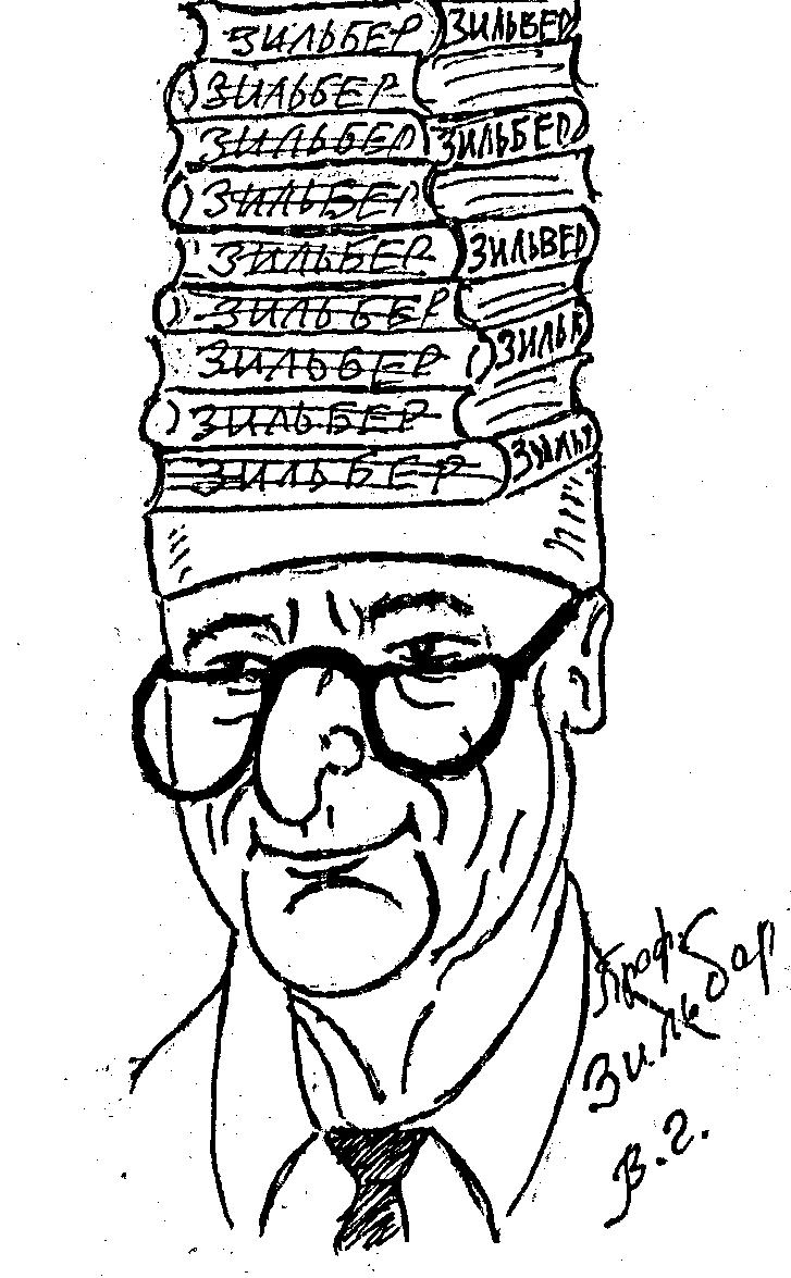 Владимир Голяховский. Шарж на Анатолия Зильбера