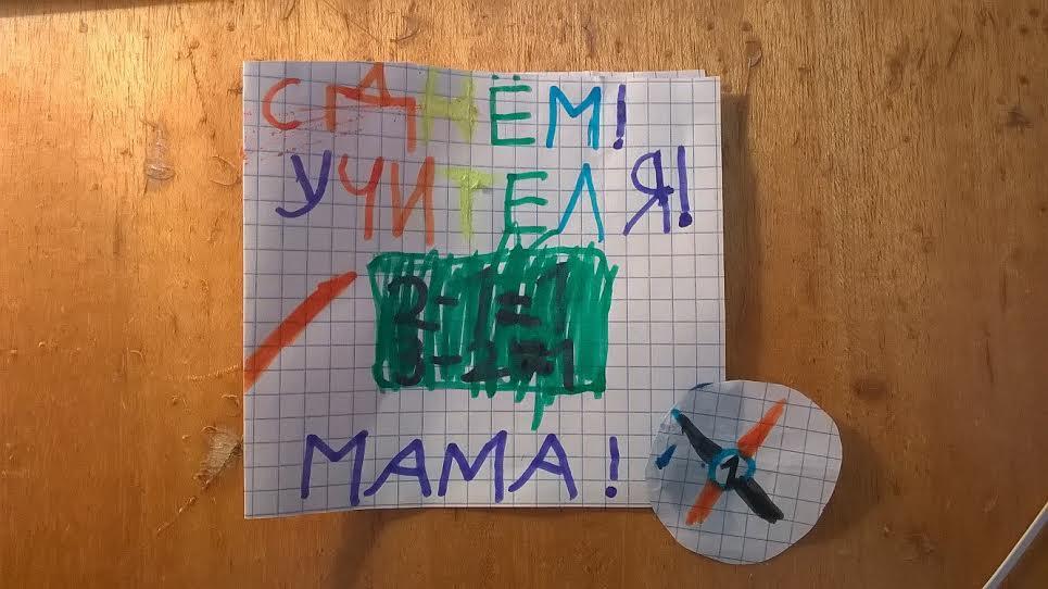 Катина открытка для мамы к Дню учителя