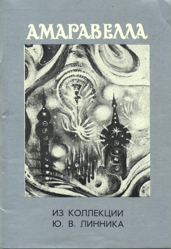 Обложка каталога выставки