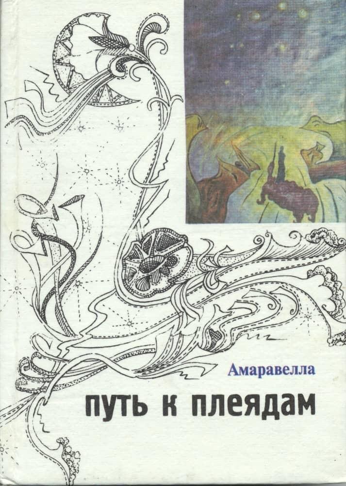 Обложка книги Ю. Линника о П. Фатееве, С. Шиголеве и А. Сардане. 1995 г.