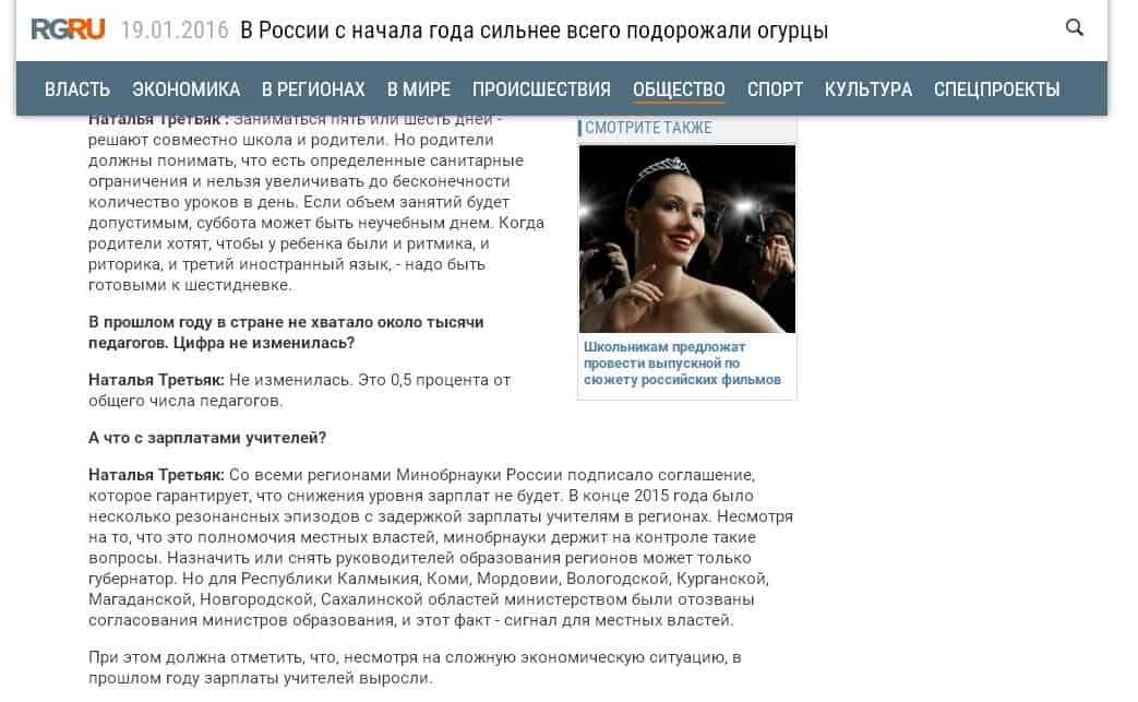 """А это скан интервью с сайта """"РГ"""" за 19 января, в котором уже нет упоминания Карелии"""