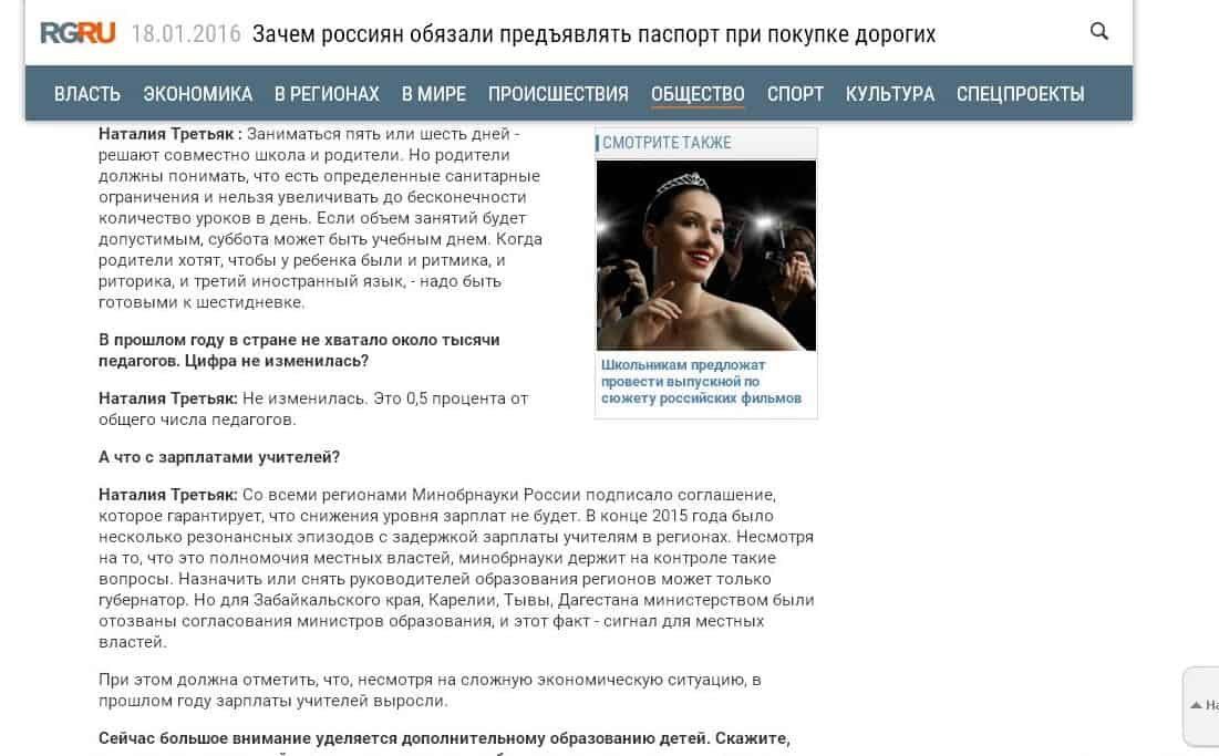 """Это скан интервью с сайта """"РГ"""" за 18 января, в котором упомянута Карелия"""
