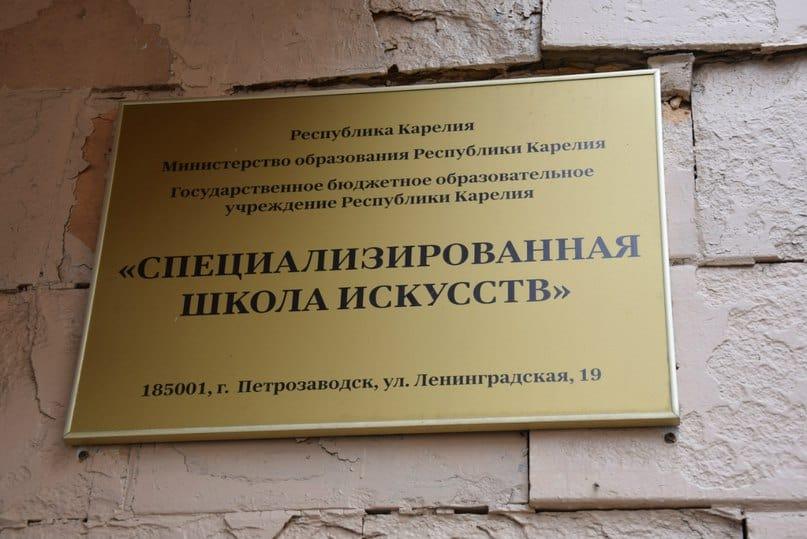 СШИ_вывеска