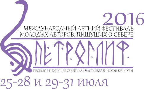 Литературный фестиваль «Петроглиф-2016»