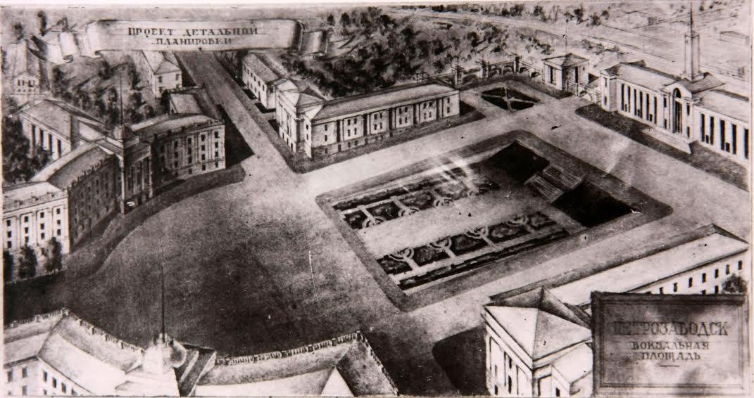 Проект привокзальной площади. Архив Национального музея РК