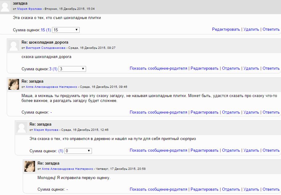 """Экран форума """"Самое главное - одним предложением"""""""