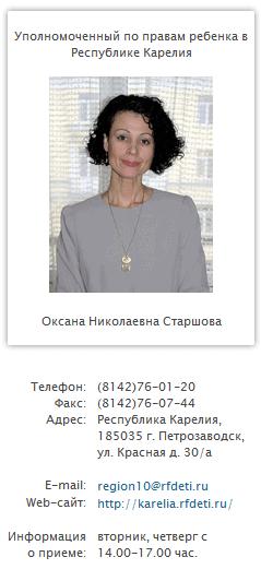 Сайт Уполномоченного по правам ребёнка в Республике Карелия