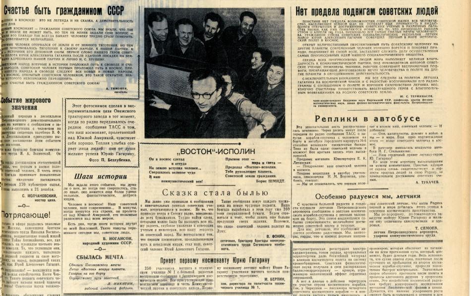 Газета «Ленинская правда» от 13 апреля 1961 года