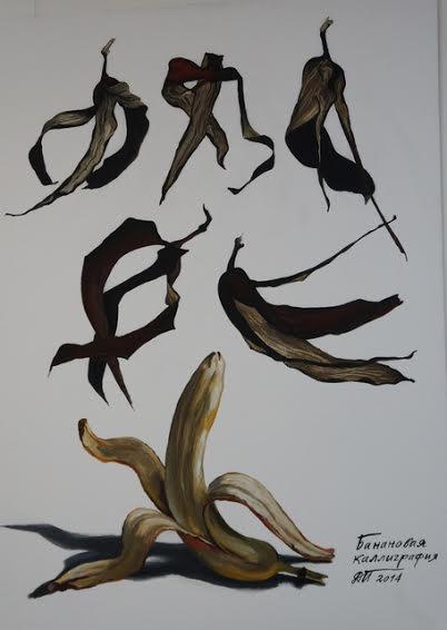 Давид Плаксин. Банановая каллиграфия
