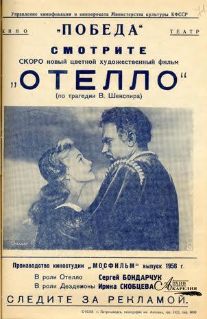 Афиша к кинофильму «Отелло», демонстрировавшемуся в кинотеатре «Победа». 1956 г