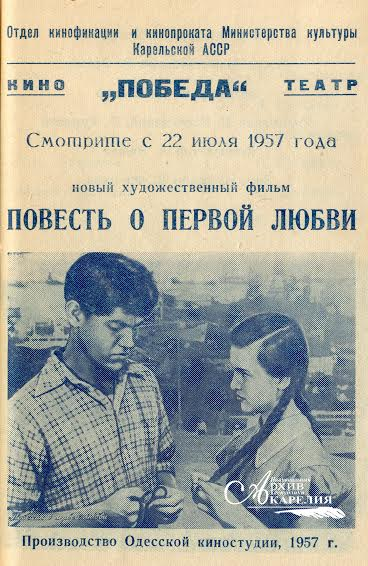 Афиша к кинофильму «Повесть о первой любви», демонстрировавшемуся в кинотеатре «Победа». 1957 год